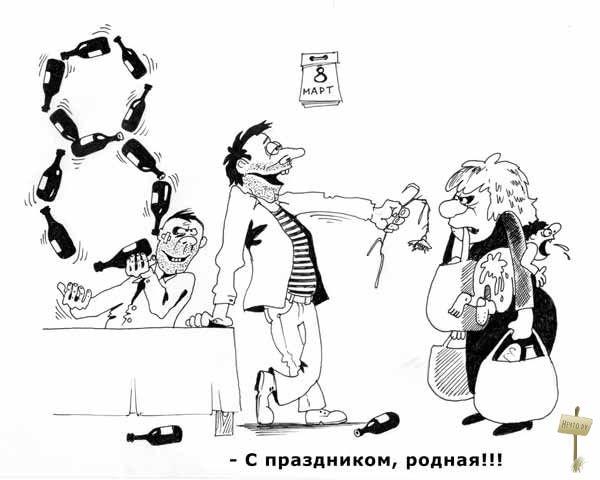 Мужики это не повод для подарков! :Служители культа не одобряют празднование 8 марта