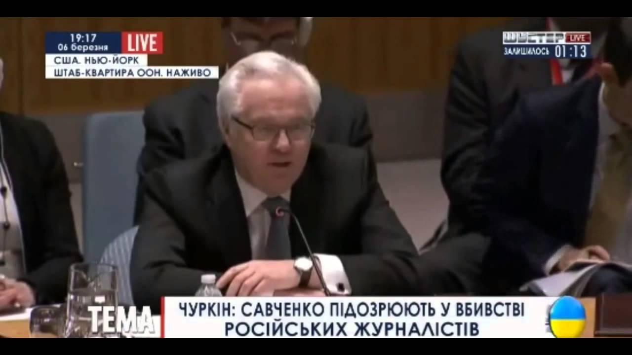 Жесткий ответ Чуркина американцам на вопрос об освобождении Савченко Совет безопасности ООН