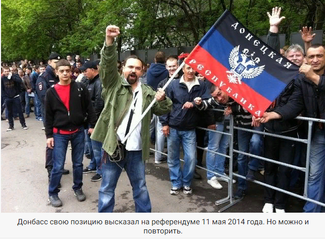 Донбасс и референдум — что же предложил Путин Трампу?