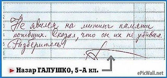 Ученики и учителя отжигают (Из школьного дневника..)