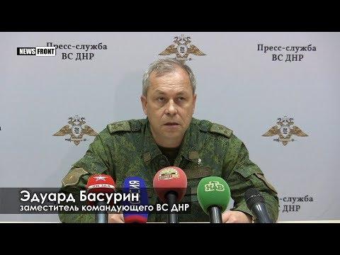 ВСУ за сутки выпустили по ДНР 35 тяжелых боеприпасов — Басурин