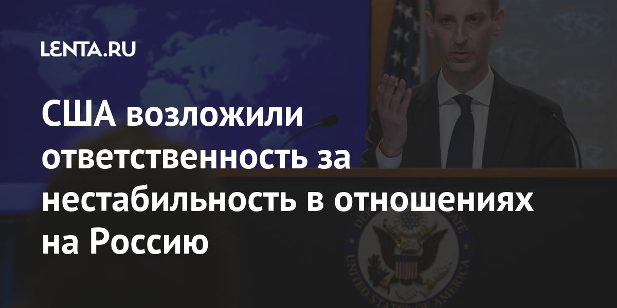 США возложили ответственность за нестабильность в отношениях на Россию также, против, нестабильность, президента, Россию, Госдепартамента, Вашингтон, отвечая, Псаки, Пресссекретарь, России, введения, санкций, планирует, возможность, оценили, Белом, ответственностиРанее, привлечь, вопрос