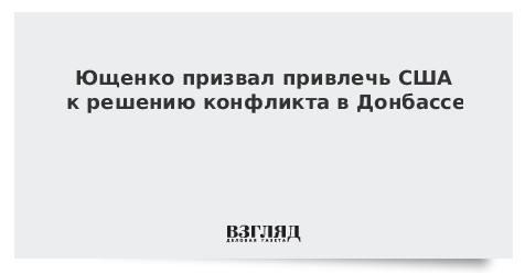 Ющенко призвал привлечь США …