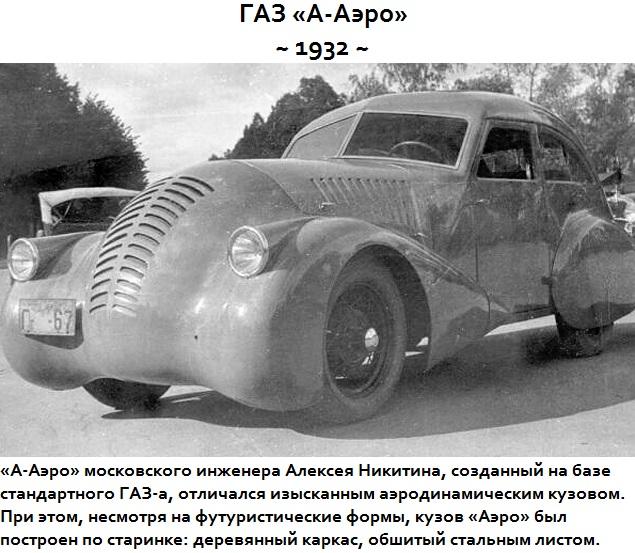 Недоделано в СССР