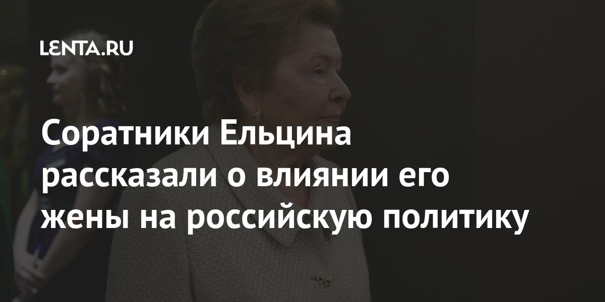 Соратники Ельцина рассказали о влиянии его жены на российскую политику Россия