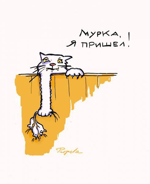 Как страстный кот к ногам ца…