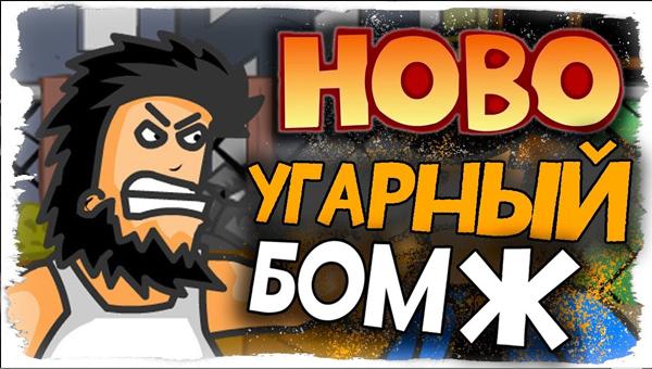 Лучшие игры-симуляторы про бомжей на ПК action,adventures,arcade,logic,mmorpg,pc,ps,strategy,xbox,Игры,Логические,Приключения