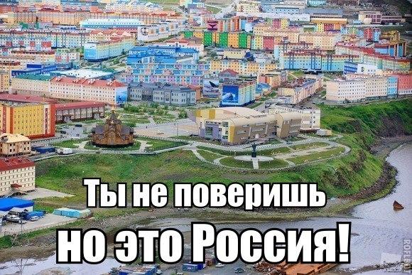 Город Анадырь. Чукотка. Россия.