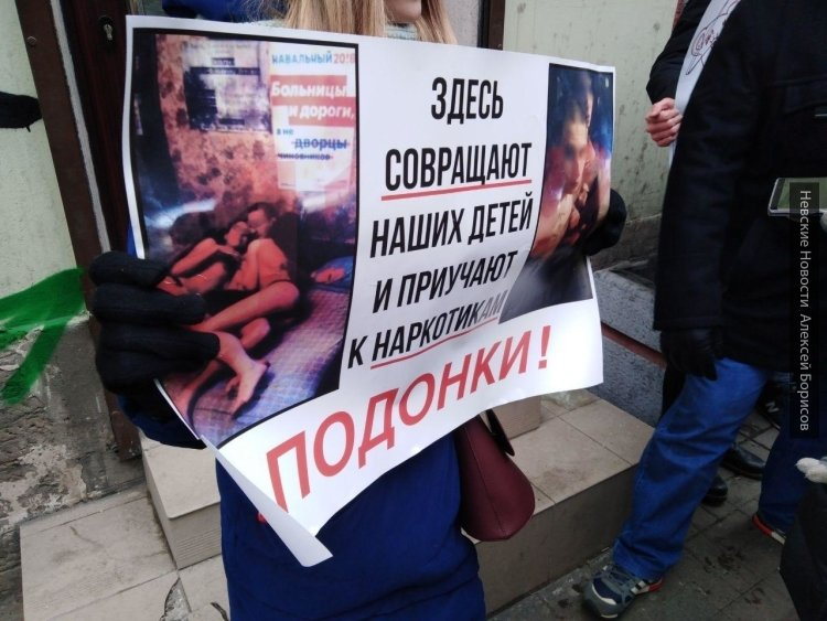 «Педофилов под суд»: пикетчи…