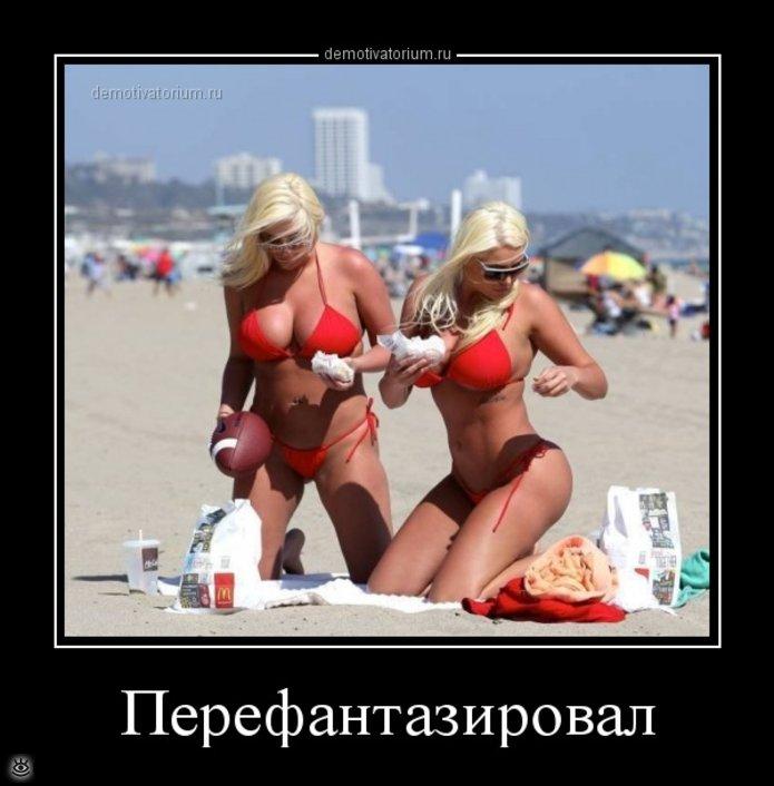 Демотиваторы про девушек и море