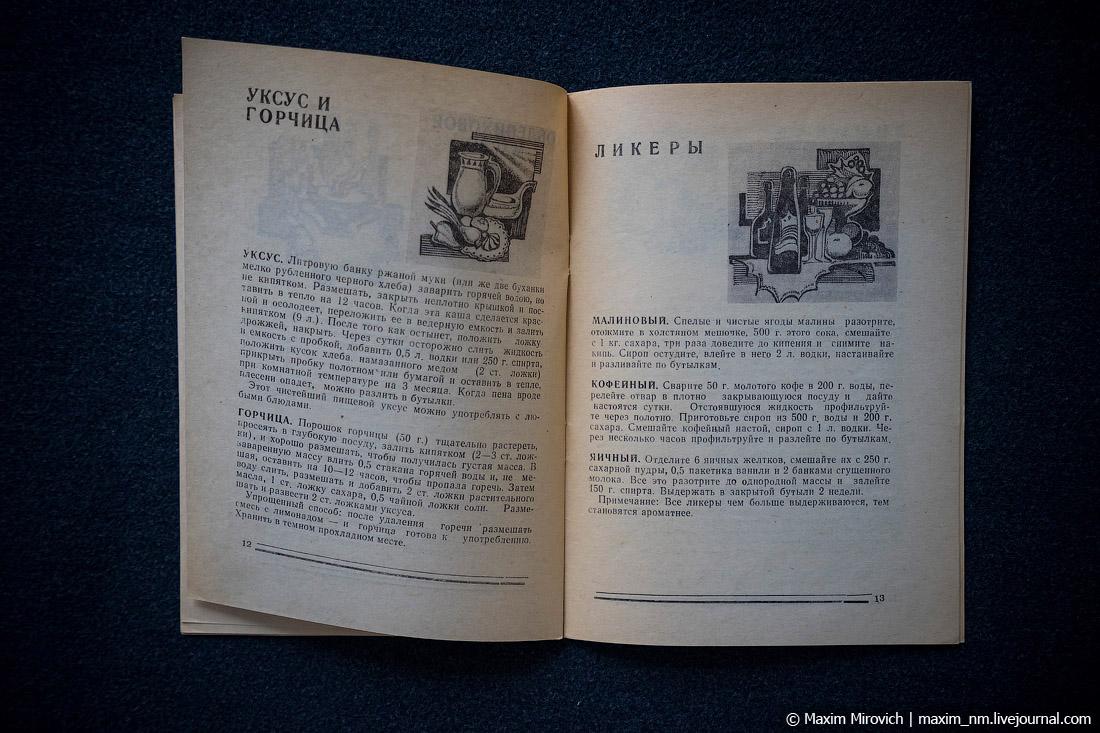 Настольная книга советской нищеты. интересное,история,СССР