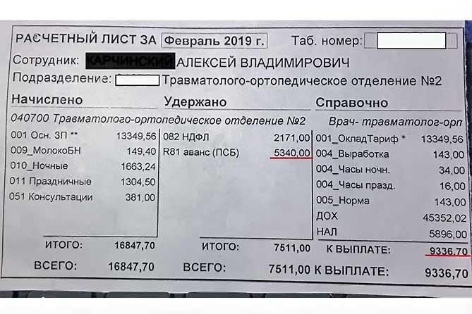 Учительница младших классов одной из школ Тольятти показала свой расчетный лист