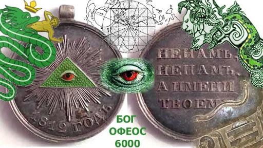Треугольник — Глаз Бoгa или Колонизаторы 6000 лет как здесь…