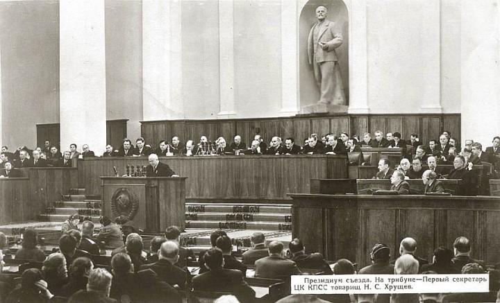 Годовщина ХХ съезда: Хрущев врал каждые четыре минуты