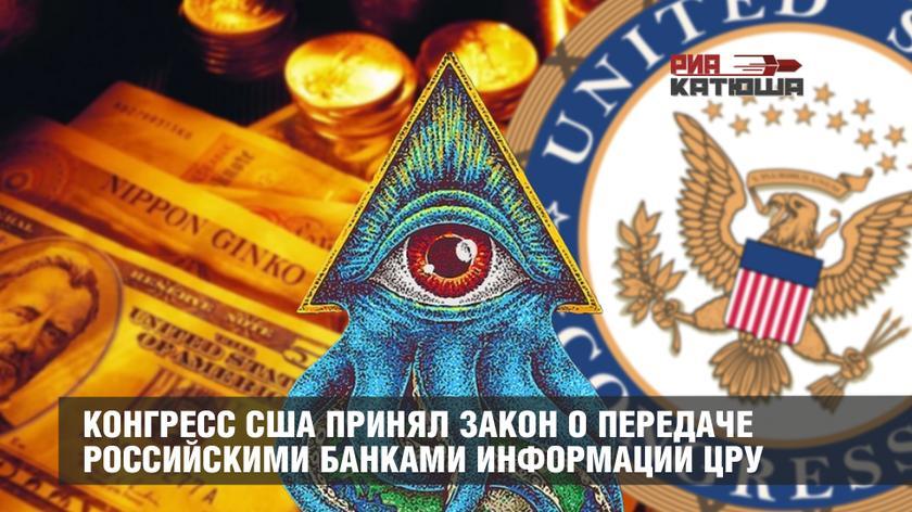 Конгресс США принял закон о передаче российскими банками информации ЦРУ