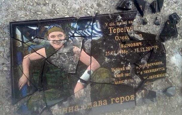 В Сумской области разбили очередную памятную доску