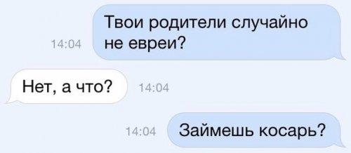 Смешные комментарии и СМС-ди…
