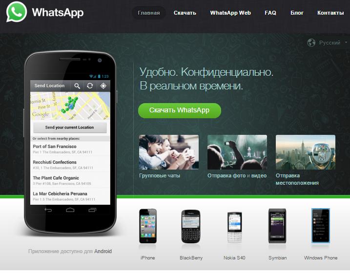 Whatsapp  или как экономить на SMS-сообщениях.  Очень рекомендую установить эту программу на ваш смартфон!