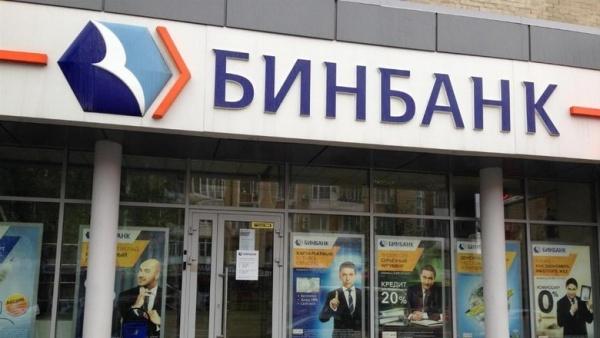 Размер собственных средств Бинбанка превысил 100 млрд рублей