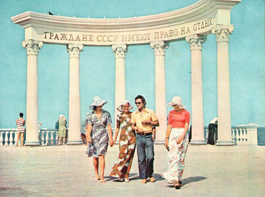 Бессмысленный советский отдых на юге.