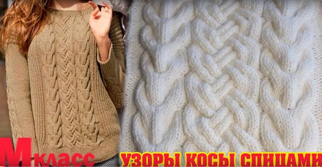 Чудесные узоры для свитеров,…