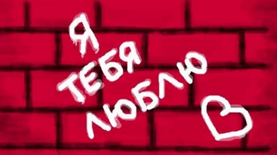 Картинка с надписью я тебя люблю для вк