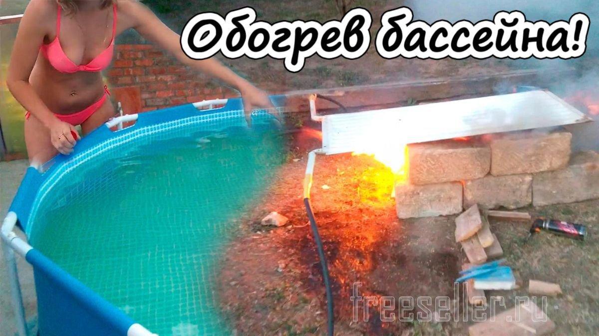 Как быстро подогреть воду в бассейне! 6500 литров за 2,5 часа!