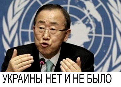Пан Ги Мун, генсек ООН, сделал ошеломляющее открытие