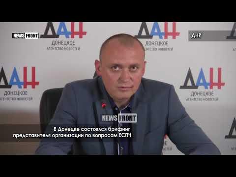 Жители ДНР подали более 2 тысяч исков в ЕСПЧ
