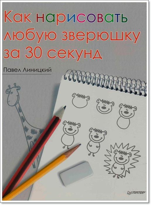 Книга «Как нарисовать любую …