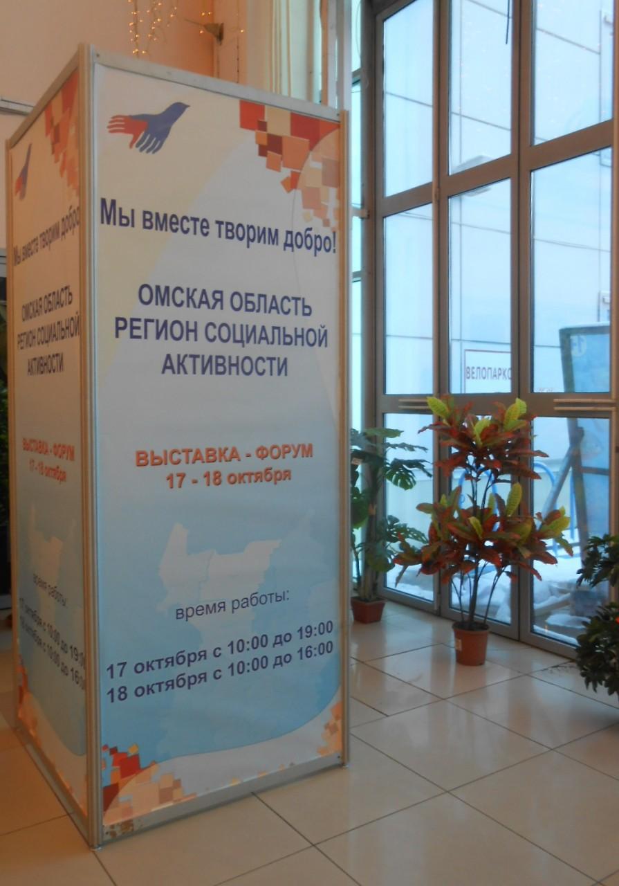 ВЫСТАВКА-ФОРУМ В ОМСКЕ 17-18 октября 2014 г.