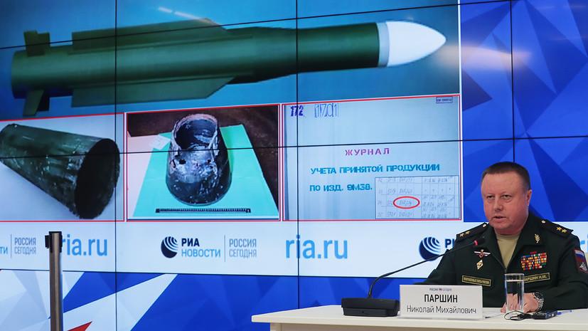 «Передана Украине и в Россию не возвращалась»: Минобороны рассказало о принадлежности ракеты, сбившей Boeing MH17