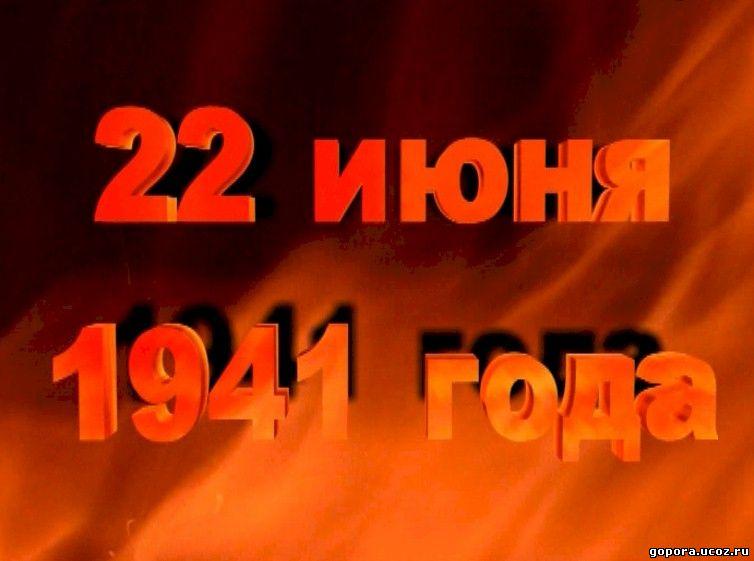 22  ИЮНЯ В КИНО   (Сергей Георг Сретенский)