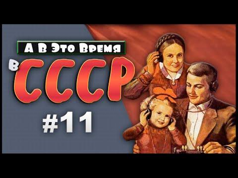 А в это время в СССР: Топ главных событий недели 11
