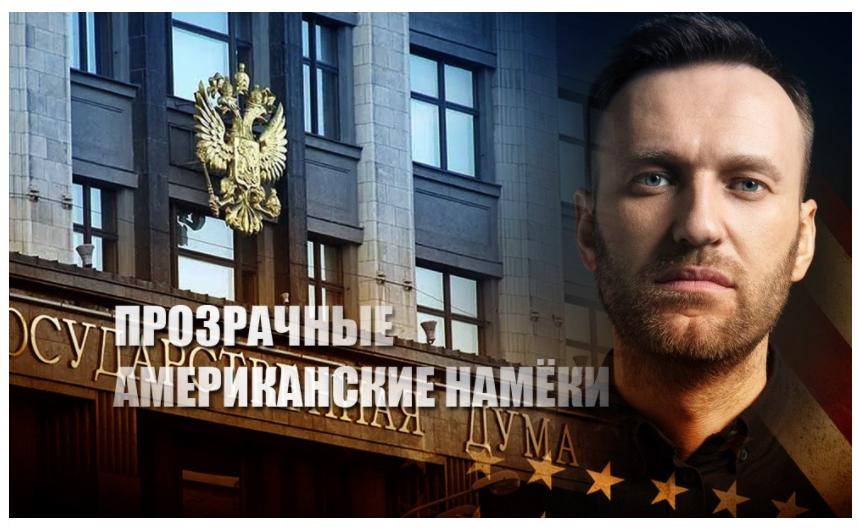«Билет на тот свет»: В Госдуме назвали заявление США о Навальном «прощальным письмом»