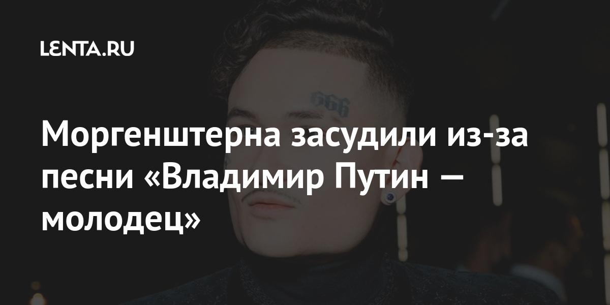 Моргенштерна засудили из-за песни «Владимир Путин — молодец» Культура