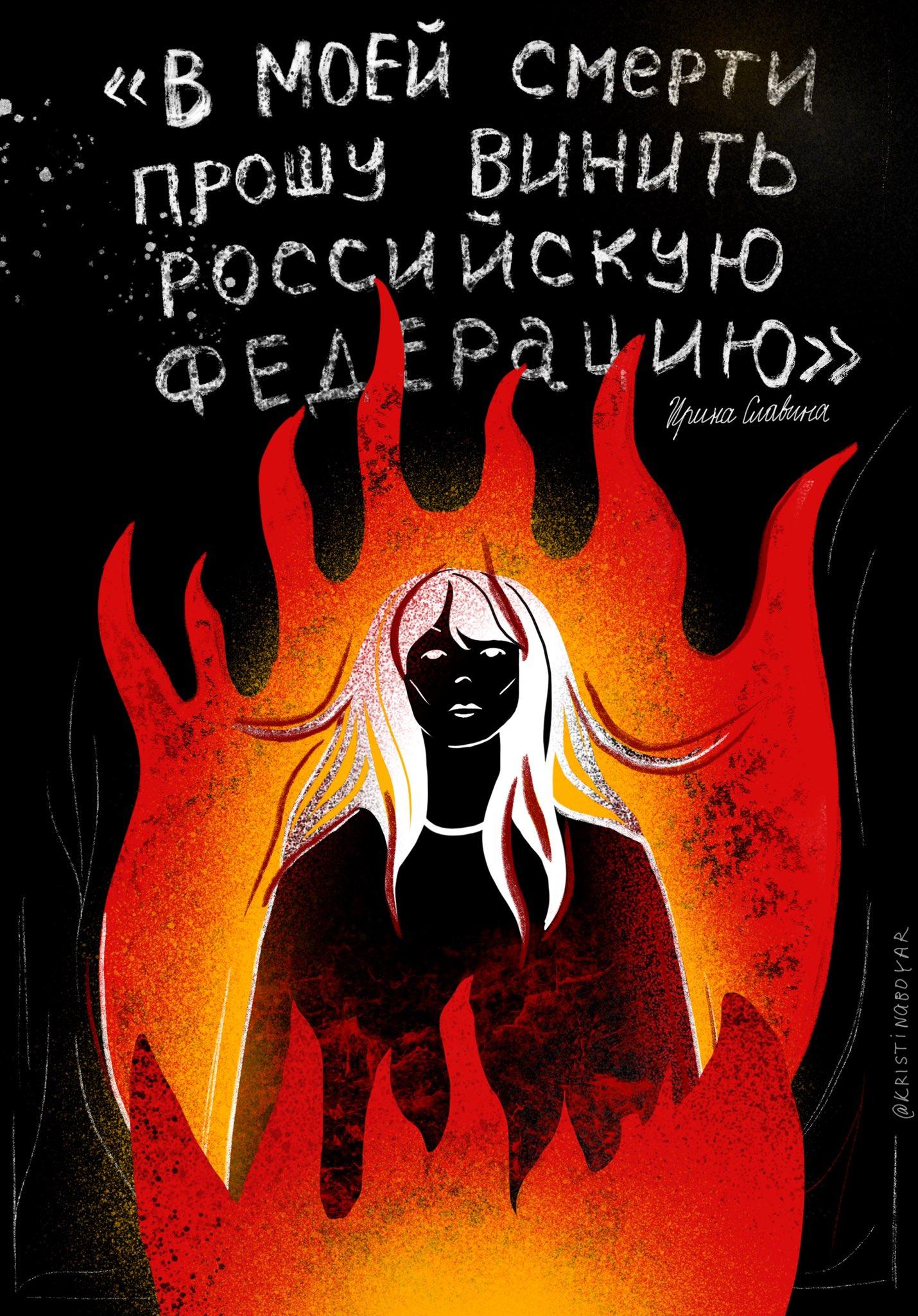 Действительно, всякая власть достойна своего народа Ирина Славина,общество,россияне,самосожжение