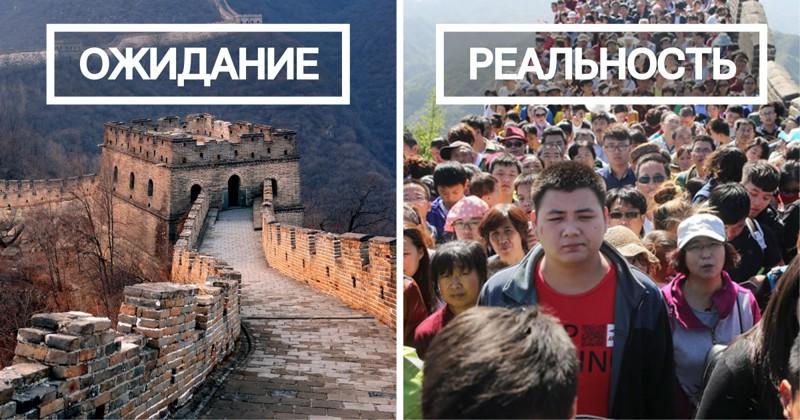 Туризм: ожидание и реальность