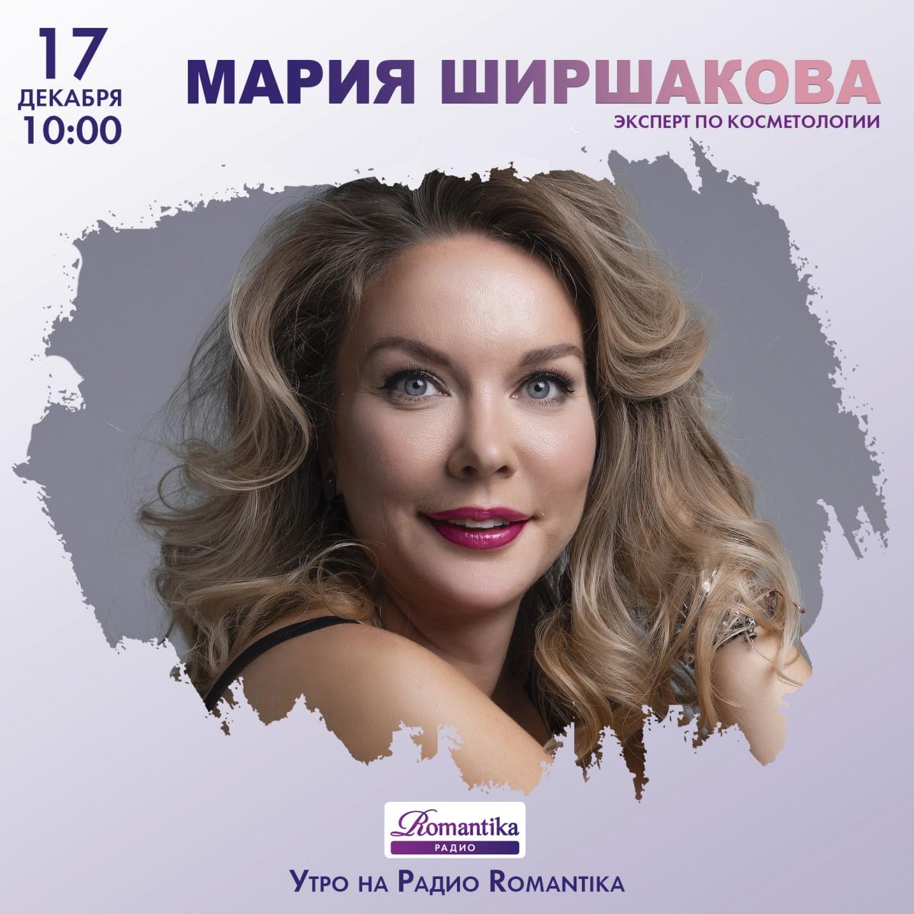 Радио Romantika: 17 декабря …