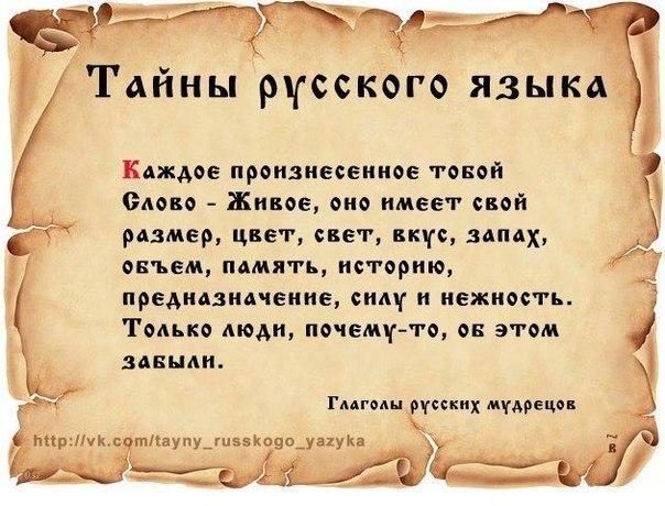 РУССКОЕ СЛОВО   (Сергей Георг Сретенский)