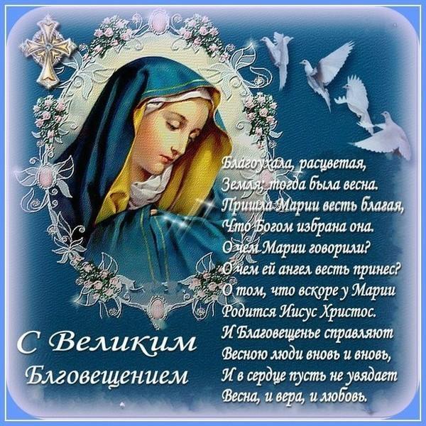 Фото красивые с благовещением, открытка годовалой девочке