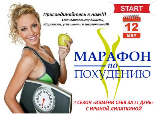 Марафоны для похудения онлайн