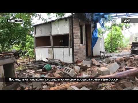 «Это был дом»: Жительница Коминтерново  показала последствия обстрела ВСУ  прошлой ночью
