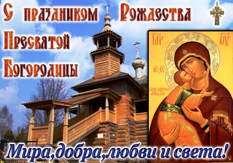 Открытки с праздником святой богородицы 21, святого николая картинки