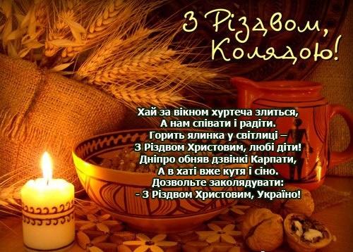 Четверг прикольные, картинки поздравления с рождеством на украинском языке