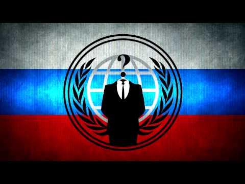 Обращение хакеров из Anonymous к гражданам России