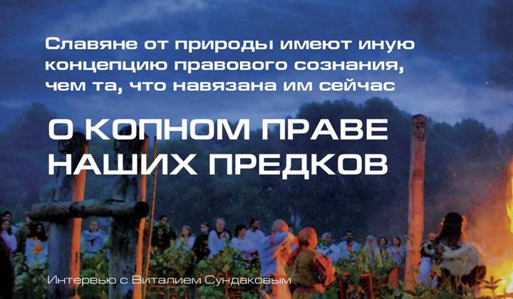 «О копном праве наших предков» интервью с Виталием Сундаковым