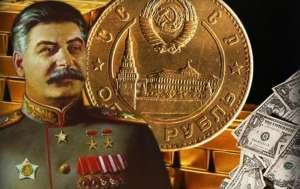 Сталин и Международный валютный фонд.