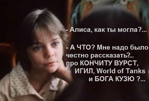 Алиса, как ты могла?