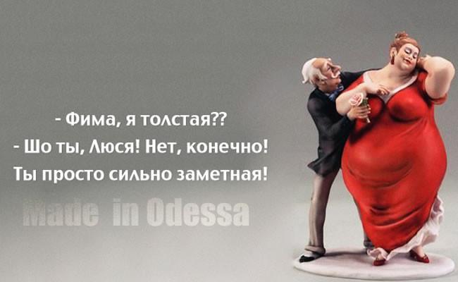 Одесситы шутят одесса, прикол, шутки, юмор